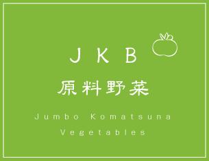 JKB原料野菜